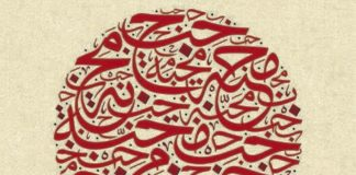 Nizar Qabbani e il dolore nella poesia siriana del Novecento